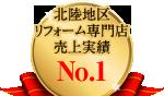北陸地区リフォーム専門店売上実績No.1