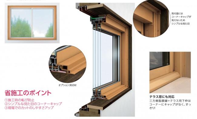 窓 リフォーム 川越