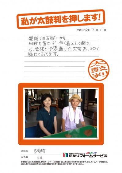 石川県志賀町K様からの太鼓判