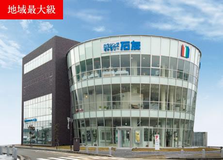 ショールーム 石川県庁前店 石...